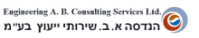 Engineering A. B. Consulting Services Ltd.  Logo